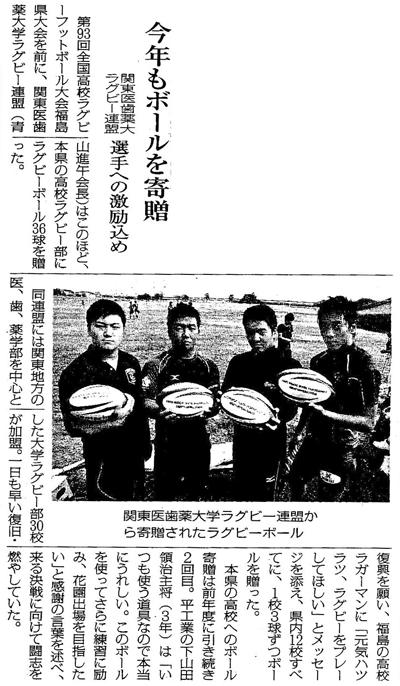 mdpc_fukushima_2013.jpg